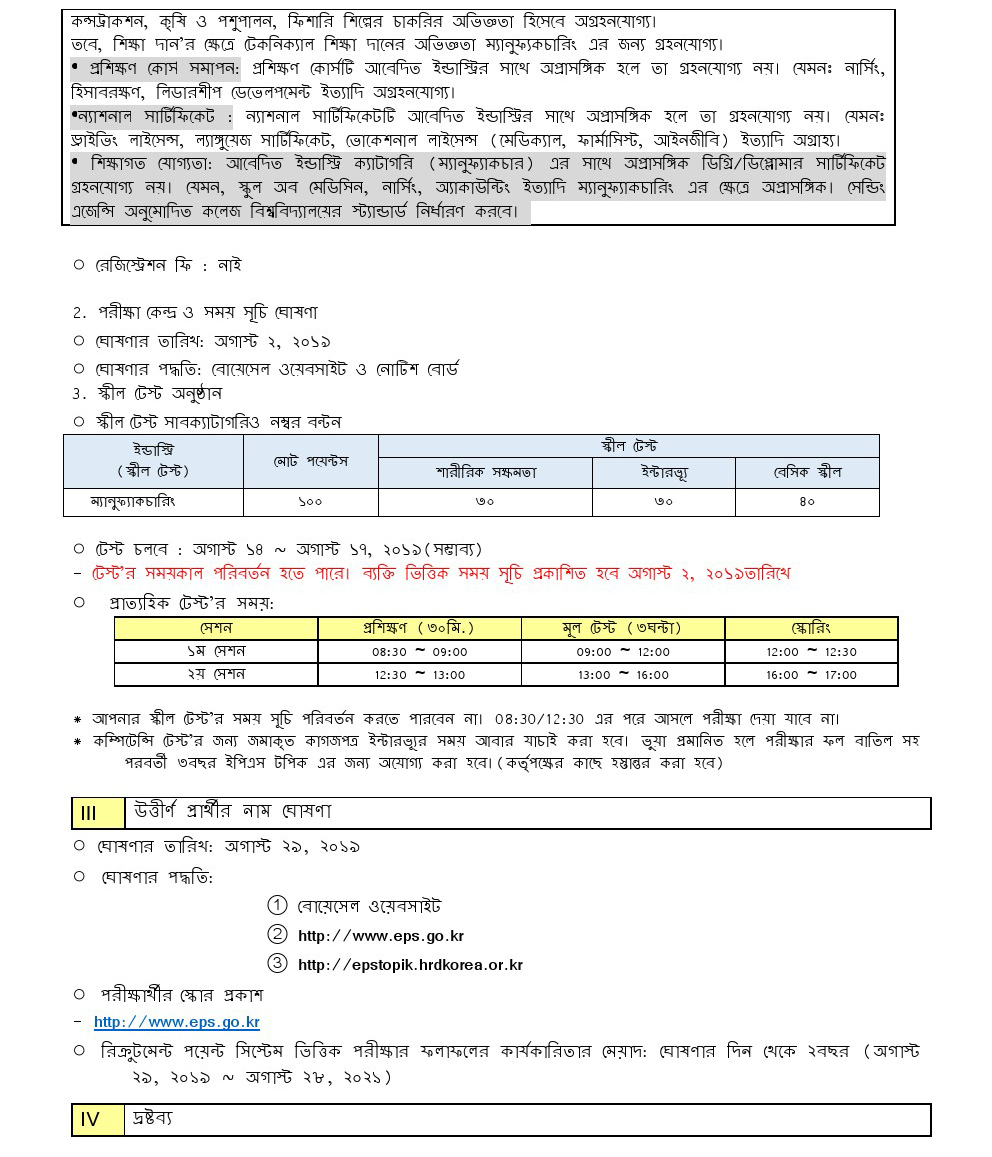korean visa application form download