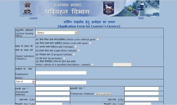 online application for renewal of driving licence