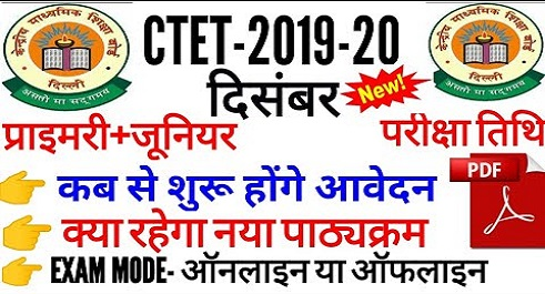 ctet nic in 2018 application form